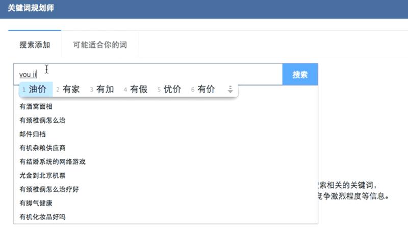 Baidu Keyword Search